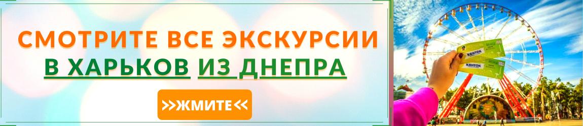 Смотреть все экскурсии в Харьков из Днепра