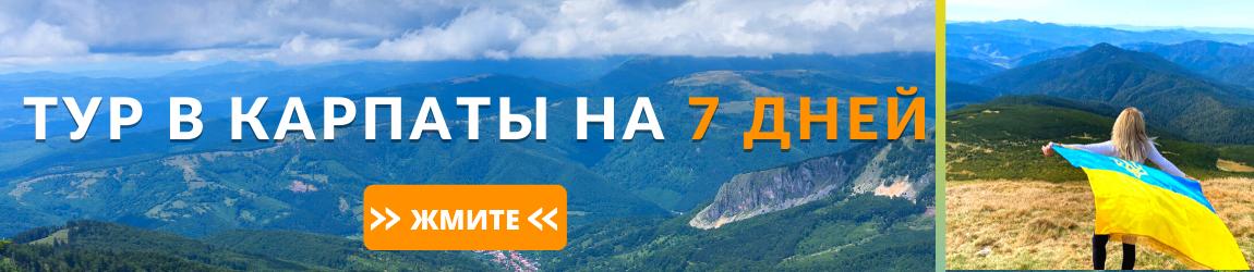 Туры в Карпаты на 7 дней