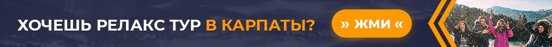 Релакст тур в Карпаты