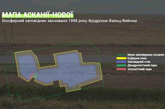 Картинка схема Аскании-Новой