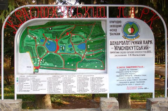Фото поездка в Краснокутский дендропарк